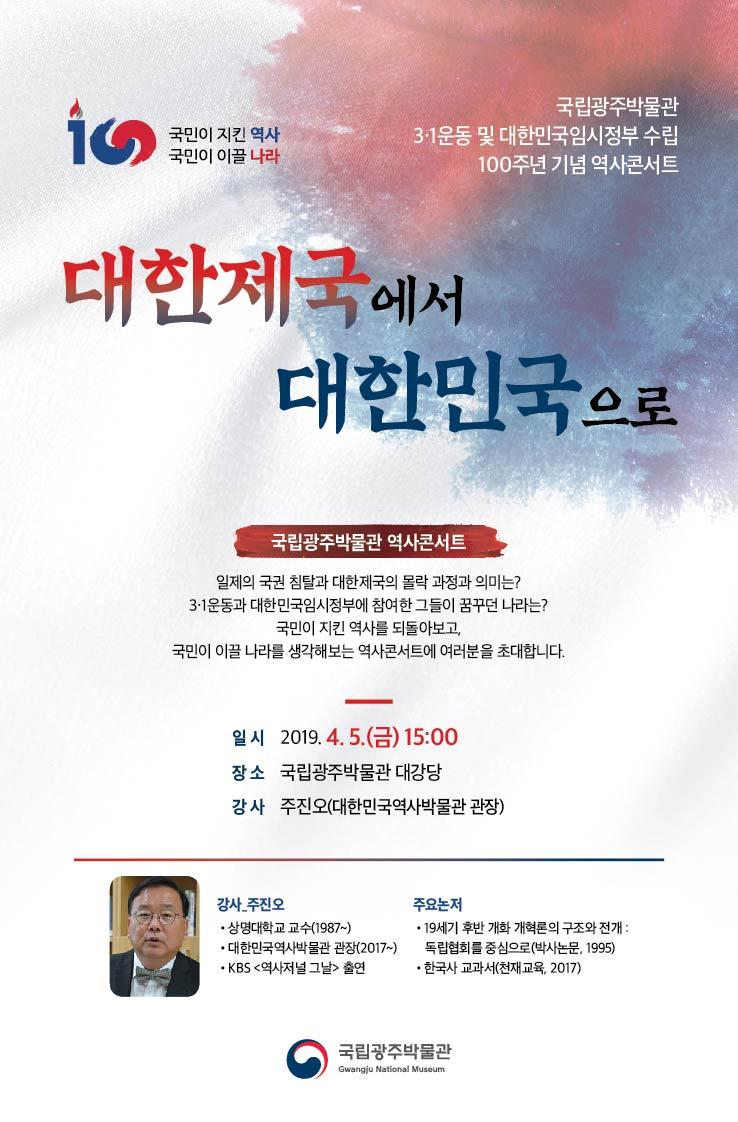 국립광주박물관 역사콘서트 : 대한제국에서 대한민국으로